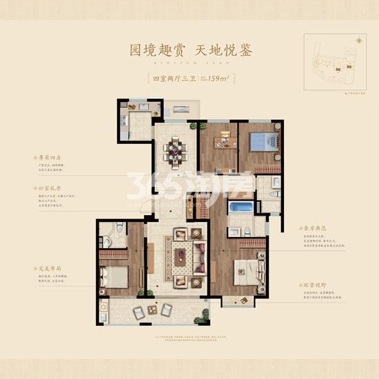 中海桃源里159㎡4室2厅3卫户型图