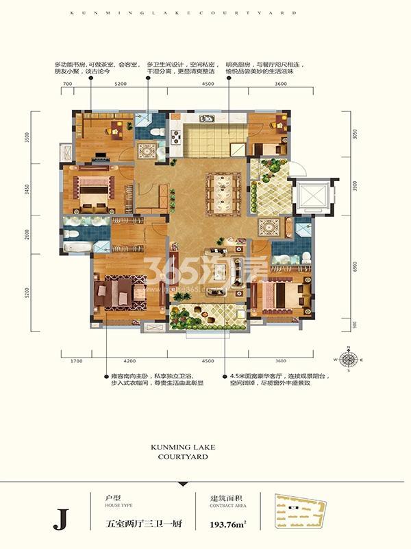 中建昆明澜庭五室两厅三卫一厨193.76㎡