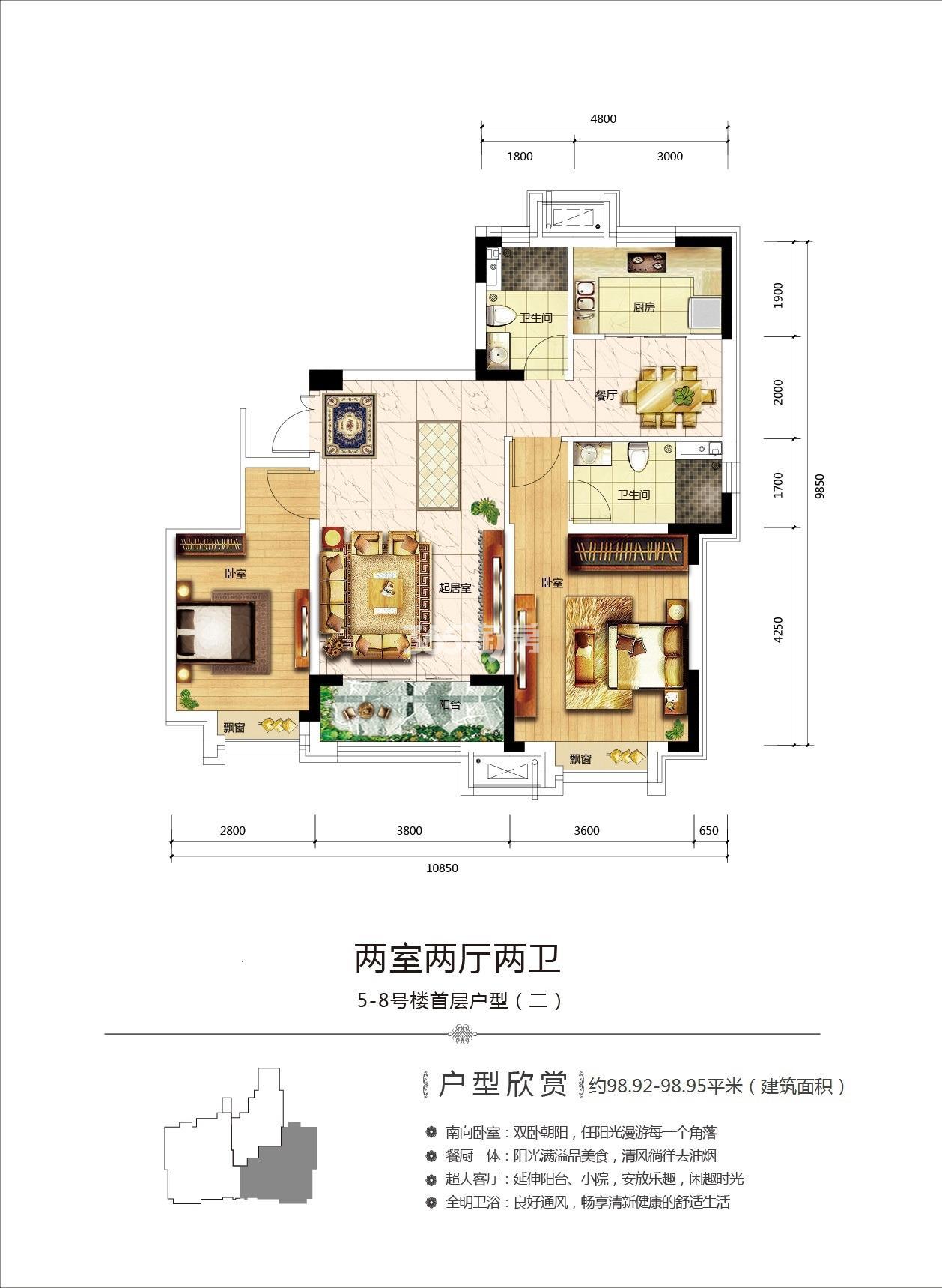 98平米两室两厅两卫