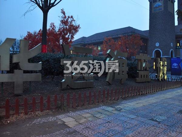 华远海蓝城实景图小区实景(2017.07)