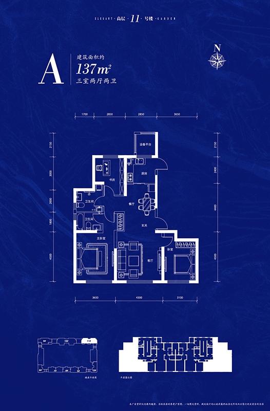 高层A户型 3室2厅2卫 137平米