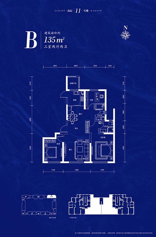 高层B户型 3室2厅2卫 135平米