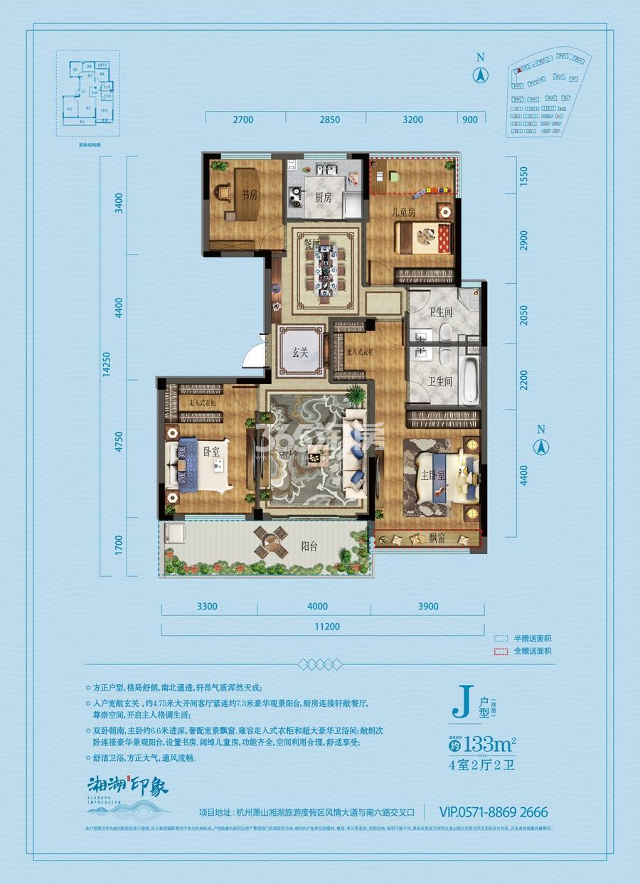 佳源湘湖印象洋房J户型133方(25#)