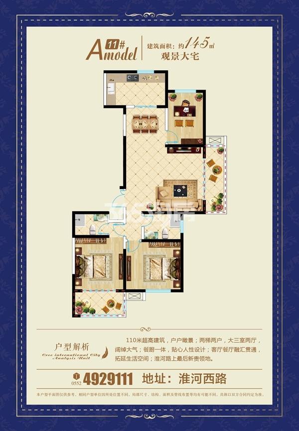金伟熙城观邸 A11#三室两厅两卫145㎡