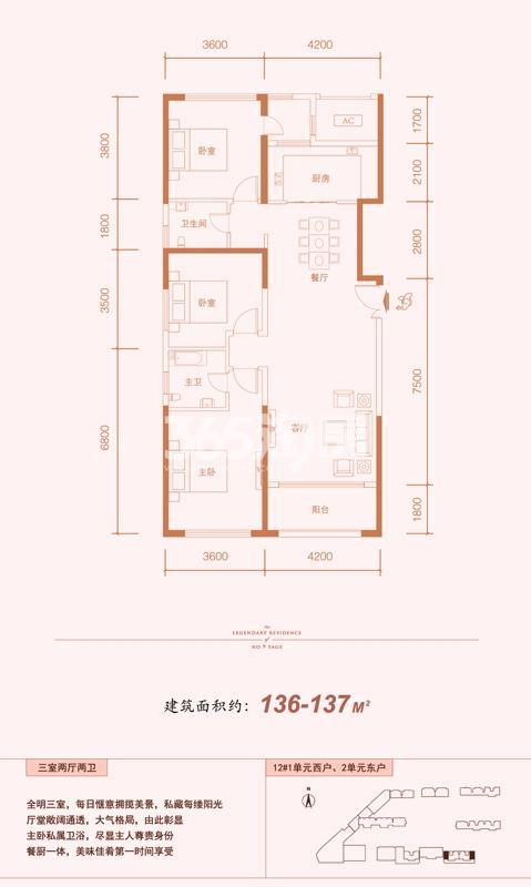 群贤道九號12#三室两厅两卫一厨137平