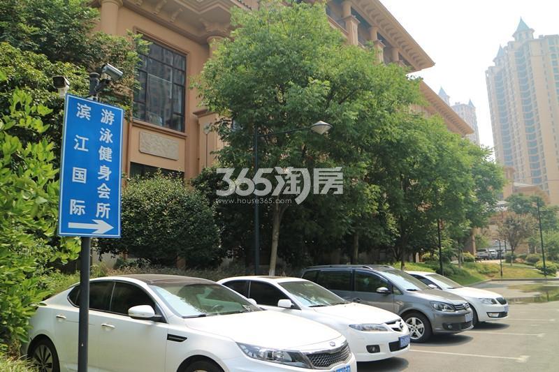 雅居乐滨江国际地面车位实景图(9.13)