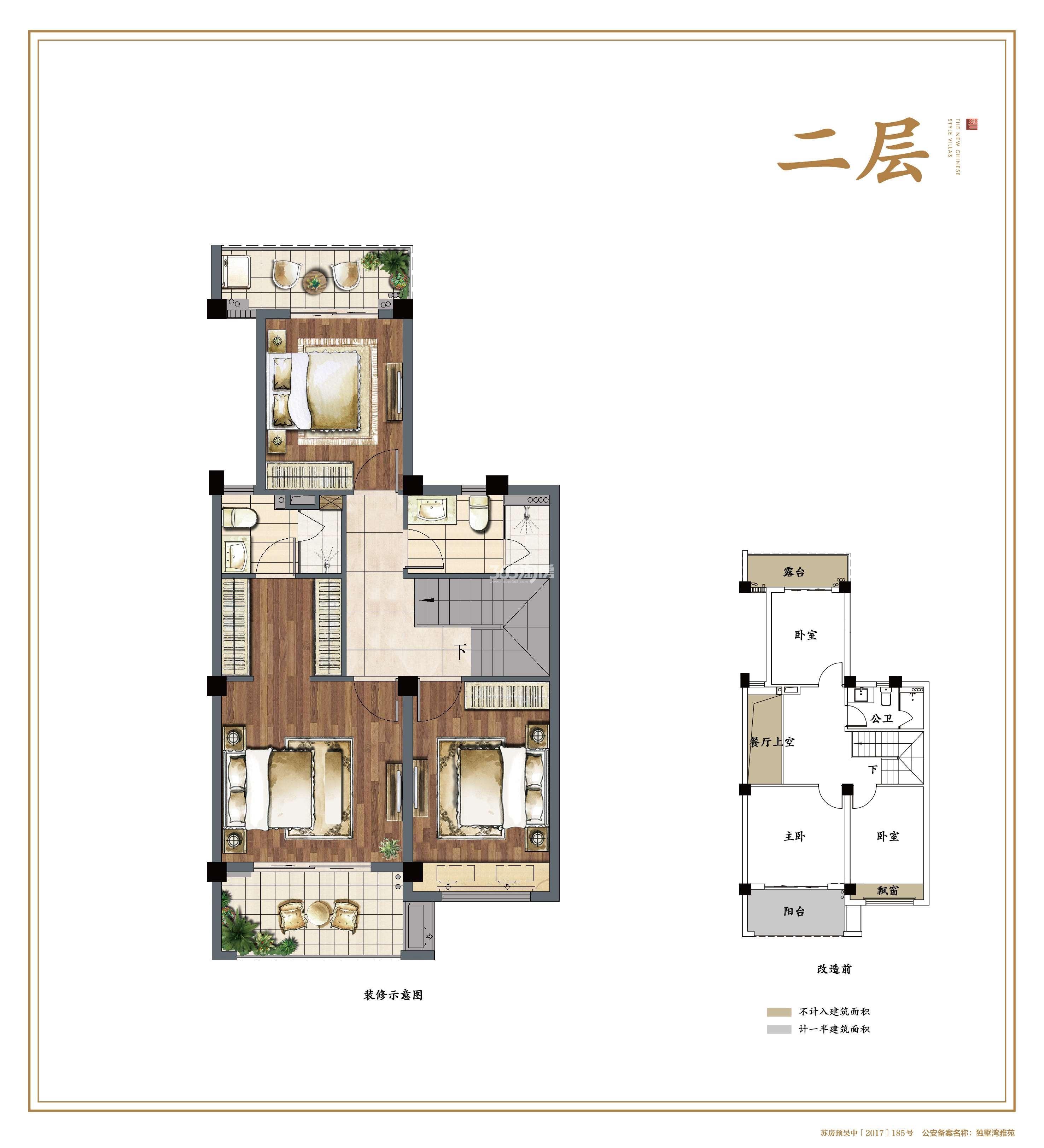 建发独墅湾竖厅T2下叠205平
