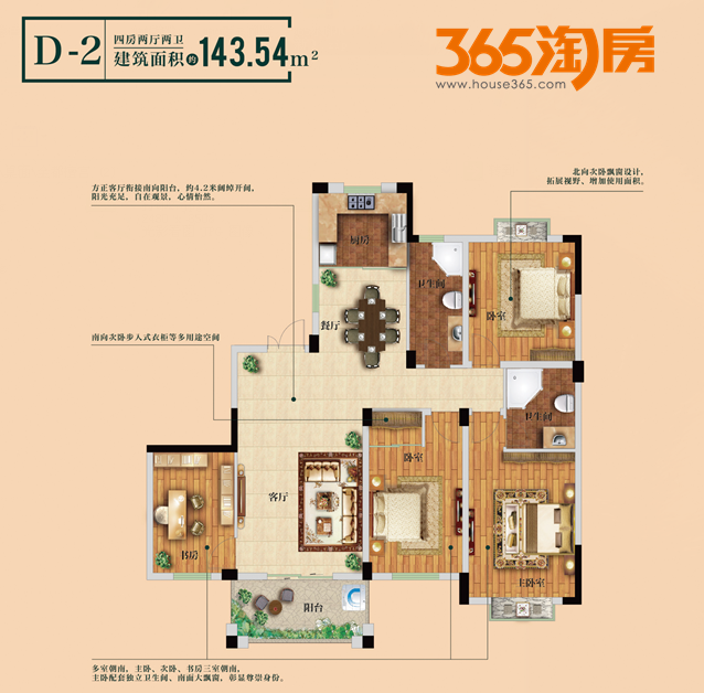 金都檀宫143.54平户型图