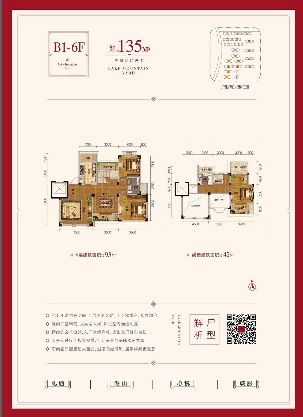 悦湖山院B1-6F洋房户型135㎡