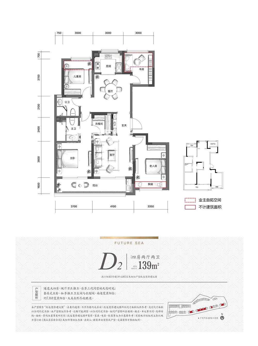 融创金成未来海南区3-6号楼139方D2户型
