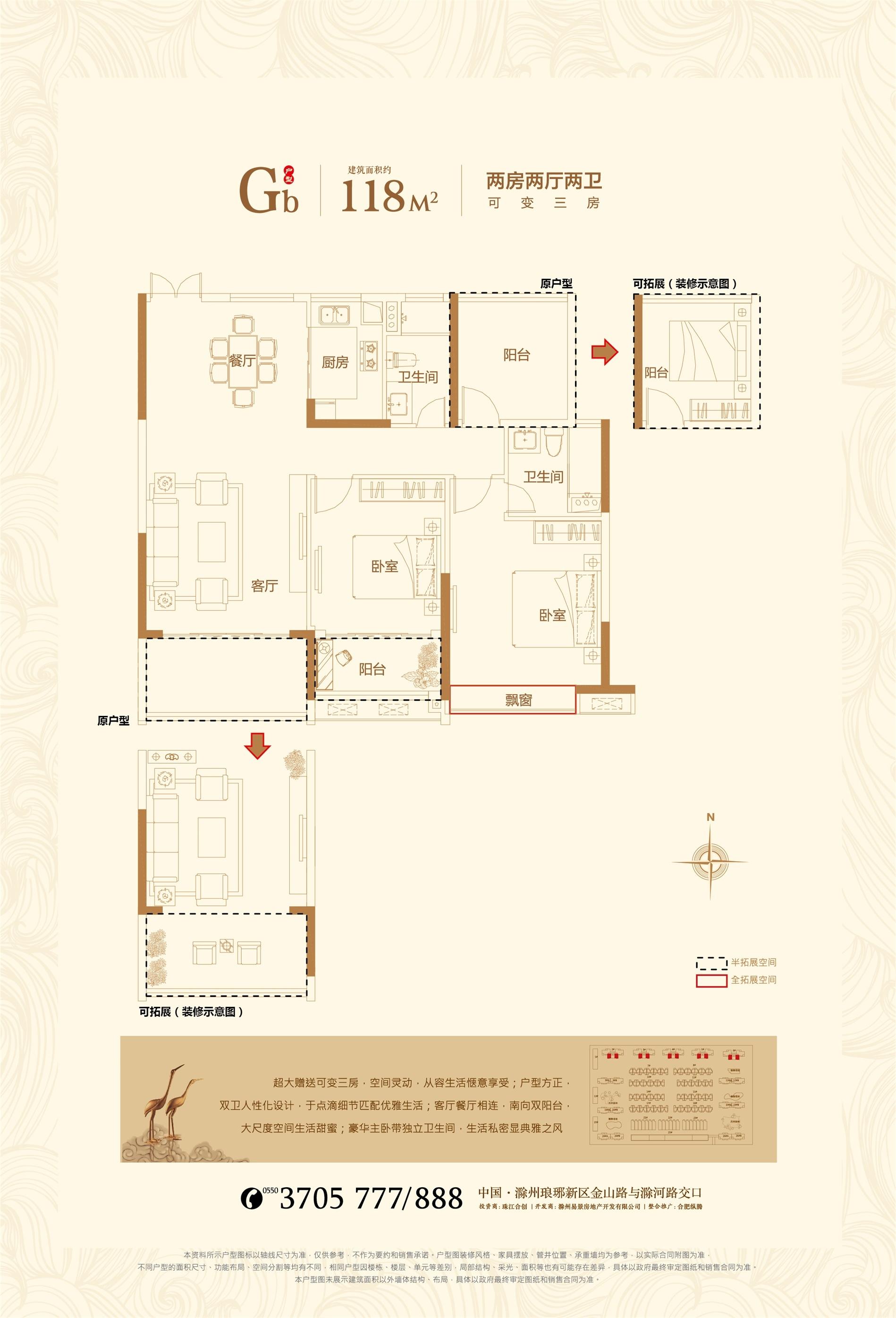 珠江和院 高层Gb户型 建筑面积约118平方