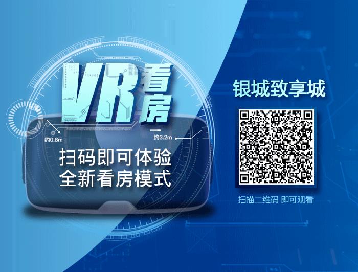 银城致享城VR看房