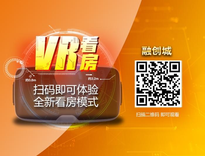融创城VR看房