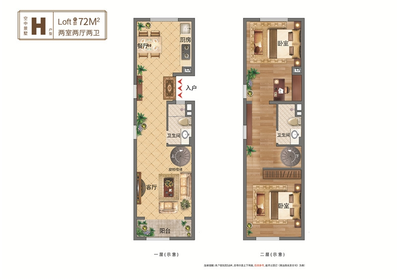 Loft—H户型72㎡两室两厅两卫