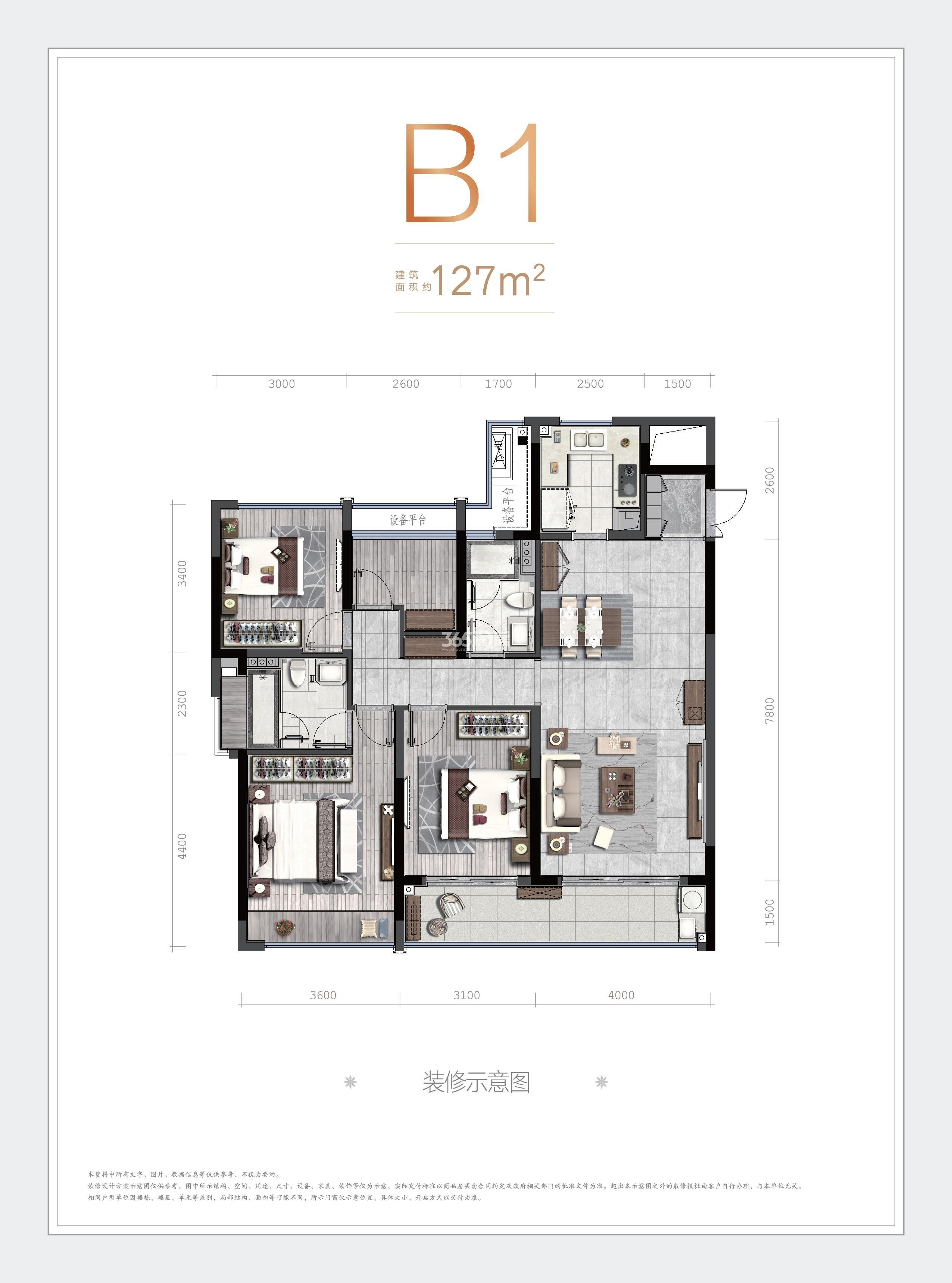 和雅轩(中旅名门府新境)B1户型图127方