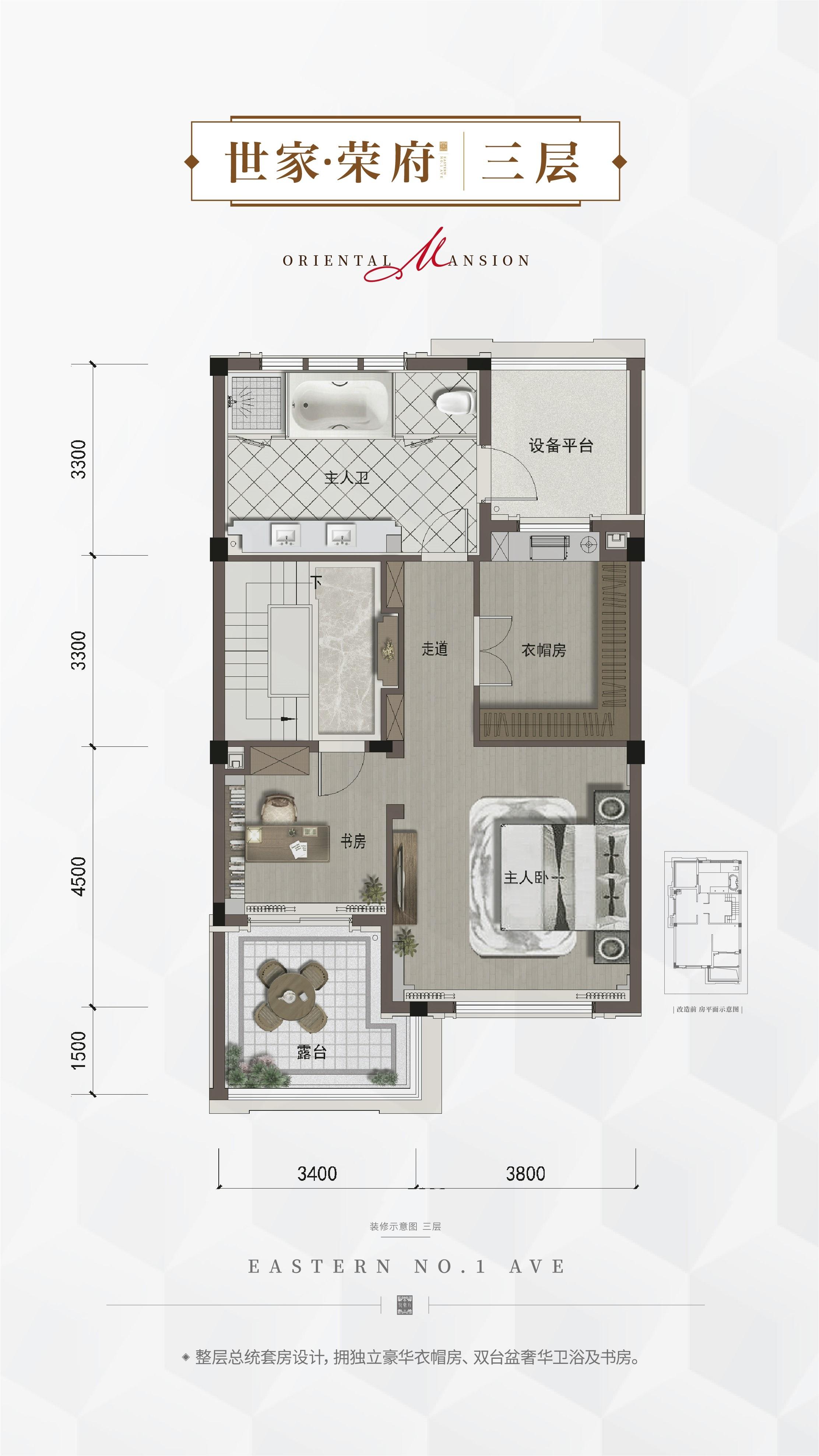 杭房悦东方排屋户型211方(三层)