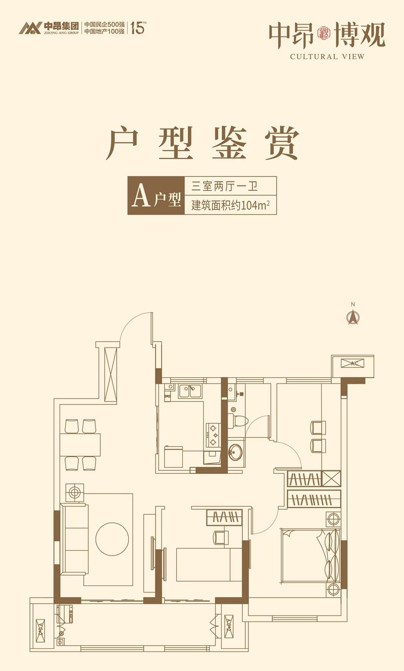 中昂博观A-104㎡户型图
