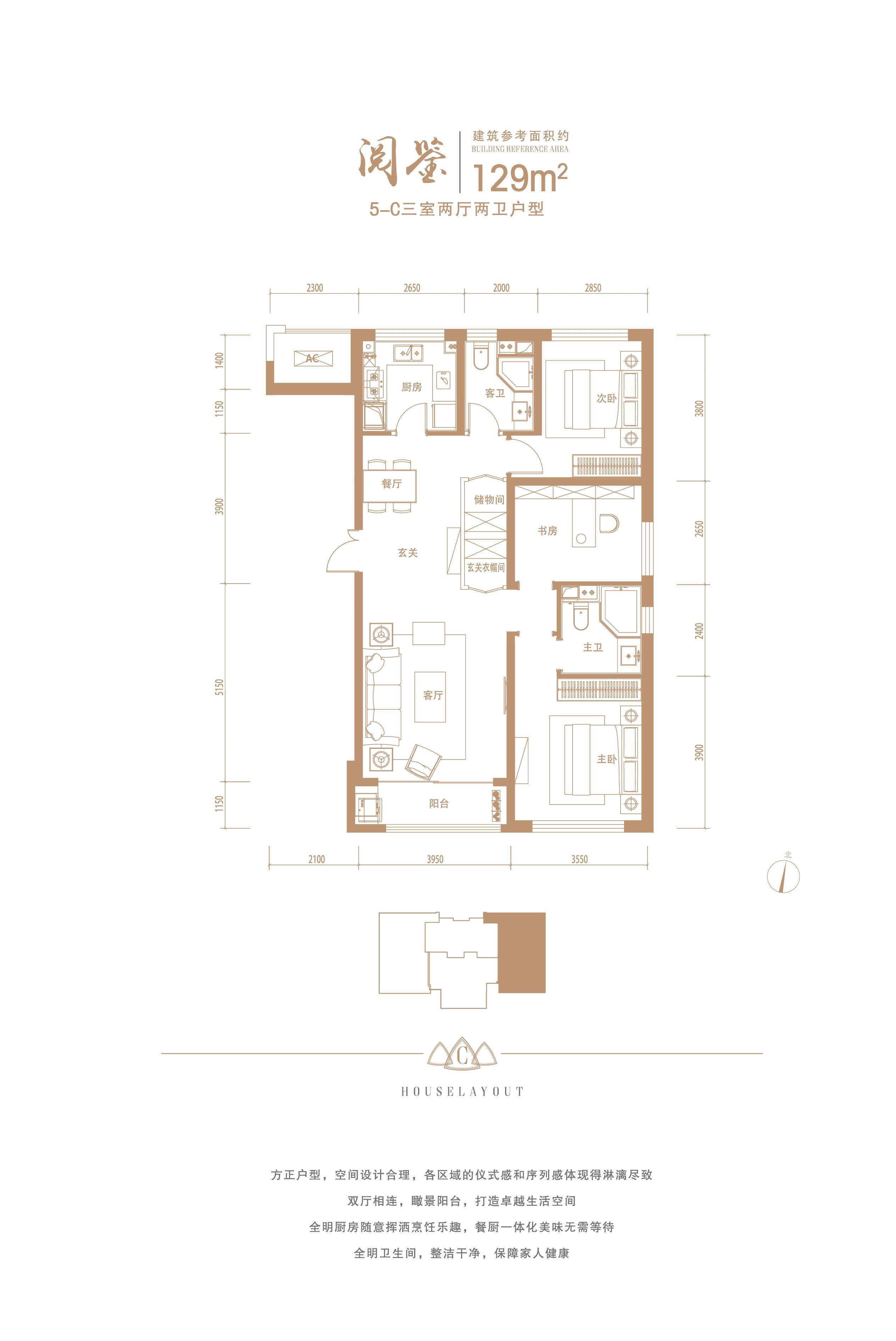 5-C户型129平米 三室两厅两卫