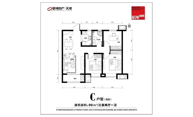高层C户型 99平米 三室两厅一卫
