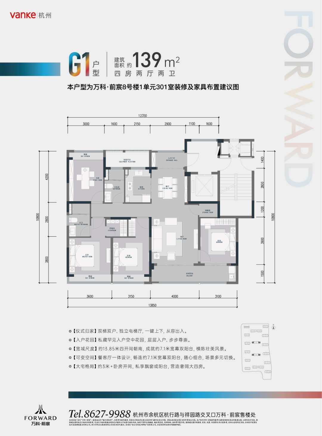 万科前宸G1户型约139方(8、11#边套)