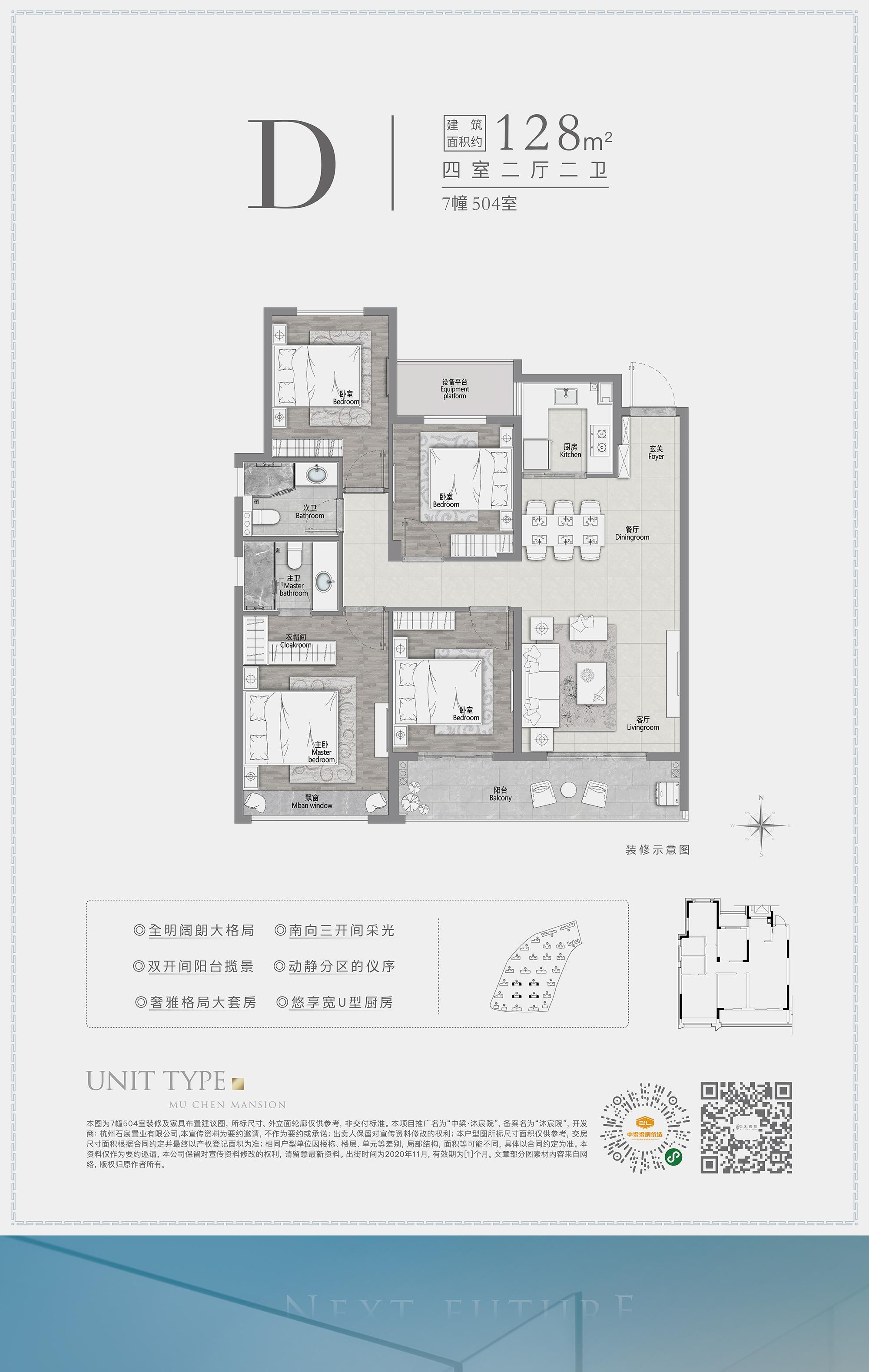 中梁沐宸院D边套户型约128方(7、8、11、12#)